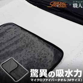 超吸水 洗車 タオル マイクロファイバー Mサイズ 45cm×75cm 抜群の吸水性で車体の上を滑らせるだけで簡単拭き上げ