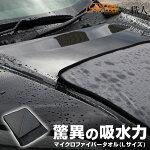マイクロファイバータオルLサイズ70cm×90cmサムライプロデュースオリジナル抜群の吸水性で車体の上を滑らせるだけで簡単拭き上げ