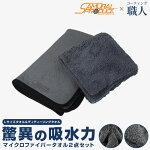 マイクロファイバータオルLサイズ70cm×90cm&ディテーリングタオル40cm×40cmサムライプロデュースオリジナル商品洗車の拭き上げに最適なタオルセット