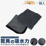 マイクロファイバータオルSサイズ40cm×40cm&ディテーリングタオル40cm×40cmサムライプロデュースオリジナル商品洗車の拭き上げに最適なタオルセット