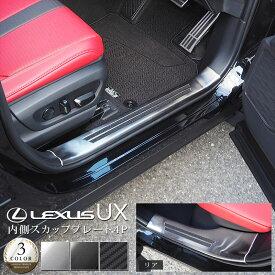 レクサスUX UX200 UX250h サイドステップ内側 スカッフプレート 滑り止め付き 4P 選べる3カラー シルバーヘアライン ブラックヘアライン カーボン調 LEXUS UX 専用設計