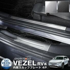 ホンダ 新型 ヴェゼル サイドステップ内側 スカッフプレート フロント・リアセット 4P シルバー/ブラック 全2色 HONDA VEZEL RV系 専用 内装 カスタム パーツ