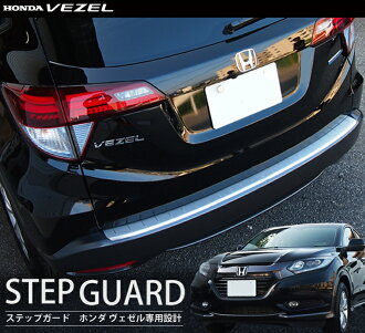 Vesel Honda rear bumper step guard kicking plate stainless steel material back cover step plate step Board protection only garnish design hybrid X/L/Z petrol car G/X/S exterior custom VEZEL bezel HONDA