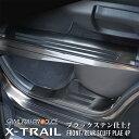 【予約】エクストレイル T32 後期対応 スカッフプレート ブラック 滑り止め付き 4P NISSAN X-TRAIL 専用設計 前期 後…