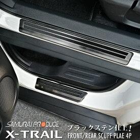 エクストレイル T32 後期対応 サイドステップ外側 スカッフプレート ブラック 滑り止め付き 4P NISSAN X-TRAIL 専用設計 前期 後期 パーツ カスタムパーツ ドレスアップ アクセサリー サイドステップ サイドシル サイドスカート ガーニッシュ