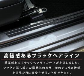 トヨタヤリスクロスハイブリッド専用サイドステップ内側スカッフプレートフロント・リアセット滑り止めゴム付き4P傷が付きやすい部分をしっかりガード耐久性に優れたステンレス製で安心ブラックシルバー全2色