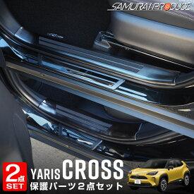 【セット割】トヨタ ヤリスクロス サイドステップ内側&外側 スカッフプレート フロント・リアセット 傷が付きやすい部分をしっかりガード ブラック シルバー 全2色