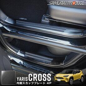 トヨタ ヤリスクロス サイドステップ内側 スカッフプレート フロント・リアセット 滑り止めゴム付き 4P 傷が付きやすい部分をしっかりガード ブラック シルバー 全2色