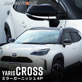トヨタヤリスクロスミラーガーニッシュ鏡面仕上げ4P話題のヤリスクロス専用カスタムパーツが最速登場!