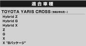 【予約】トヨタヤリスクロスミラーガーニッシュ鏡面仕上げ4P話題のヤリスクロス専用カスタムパーツが最速登場!【1月30日頃入荷予定】