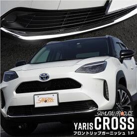 トヨタ ヤリスクロス フロントリップガーニッシュ 鏡面仕上げ 1P 話題のヤリスクロス専用パーツが最速登場!