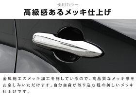 トヨタヤリスクロスドアハンドルガーニッシュメッキ4P