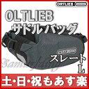 【返品保証】 オルトリーブ サドルバッグ L ORTLIEB ロードバイク MTB スレート 【あす楽】