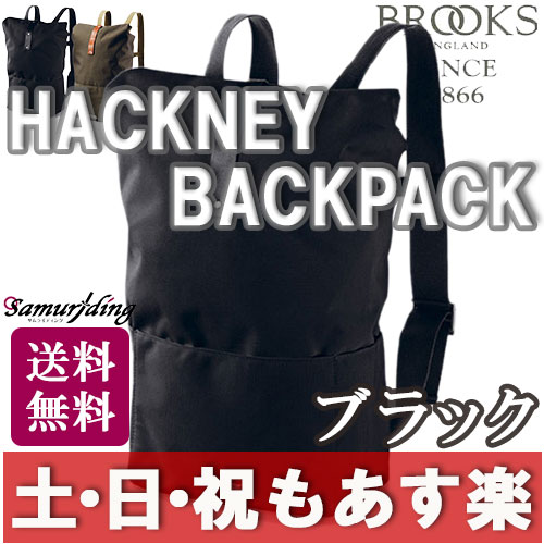 【返品保証】リュックサック ブルックス Brooks HACKNEY BACKPACK バックパック ブラック ロードバイク ミニベロ MTB ピスト 送料無料 【あす楽】