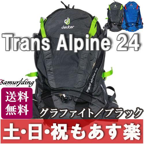【返品保証】リュックサック Deuter ドイター Trans Alpine 24 バックパック トランスアルパイン グラファイト/ブラック ロードバイク MTB ピスト 送料無料 【あす楽】