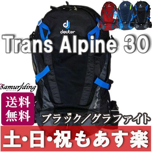 【返品保証】リュックサック Deuter ドイター Trans Alpine 30 バックパック トランスアルパイン ブラック/グラファイト ロードバイク MTB ピスト 送料無料 【あす楽】