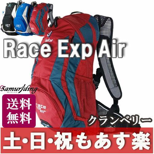 【返品保証】 リュックサック Deuter ドイター Race EXP Air バックパック クランベリー ロードバイク MTB ピスト 送料無料 【あす楽】