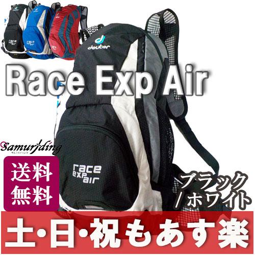 【返品保証】 リュックサック Deuter ドイター Race EXP Air バックパック ブラック/ホワイト ロードバイク MTB ピスト 送料無料 【あす楽】