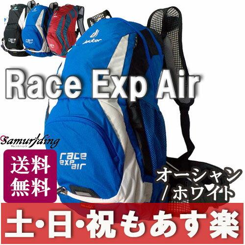 【返品保証】 リュックサック Deuter ドイター Race EXP Air バックパック オーシャン/ホワイト ロードバイク MTB ピスト 送料無料 【あす楽】