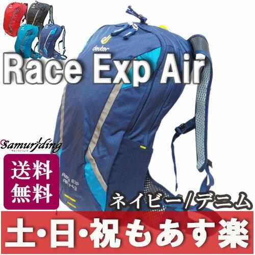 【返品保証】 リュックサック Deuter ドイター Race EXP Air バックパック ネイビー/デニム ロードバイク MTB ピスト 送料無料 【あす楽】