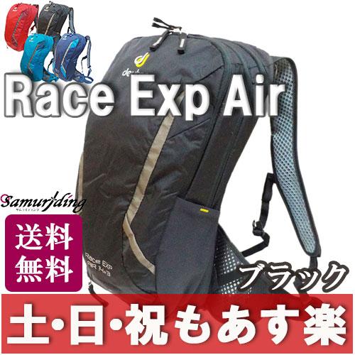 【返品保証】 リュックサック Deuter ドイター Race EXP Air バックパック ブラック ロードバイク MTB ピスト 送料無料 【あす楽】