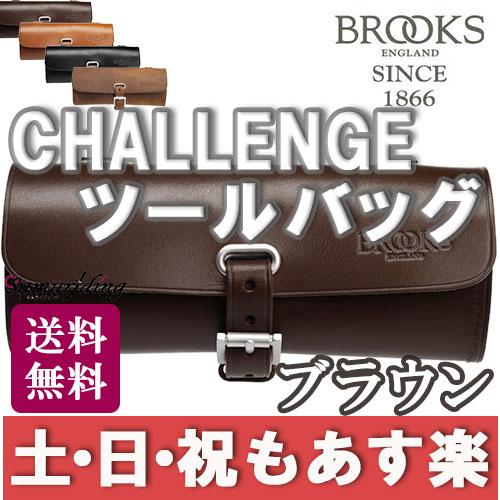 【返品保証】 ブルックス サドル Brooks CHALLENGE サドル ツール バッグ サドルバッグ ブラウン 送料無料 【あす楽】