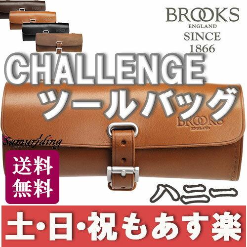 【返品保証】 ブルックス サドル Brooks CHALLENGE サドル ツール バッグ サドルバッグ ハニー 送料無料 【あす楽】