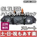 【返品保証】 オルトリーブ ハンドルバーパック F9921 ORTLIEB ロードバイク MTB スレート 送料無料 【あす楽】