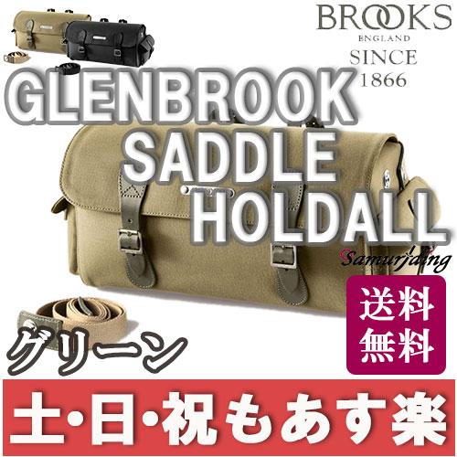 【返品保証】 ブルックス Brooks GLENBROOK SADDLE HOLDALL サドル バッグ グリーン グレンブルック ハンドル 送料無料 【あす楽】