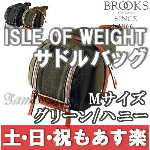 【返品保証】 ブルックス サドル Brooks ISLE OF WEIGHT サドルバッグ サイズM 1.2L グリーン/ハニー 【あす楽】