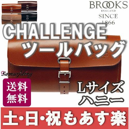 【返品保証】 ブルックス サドル Brooks CHALLENGE LARGE サドル ツール バッグ サドルバッグ ハニー 送料無料 【あす楽】