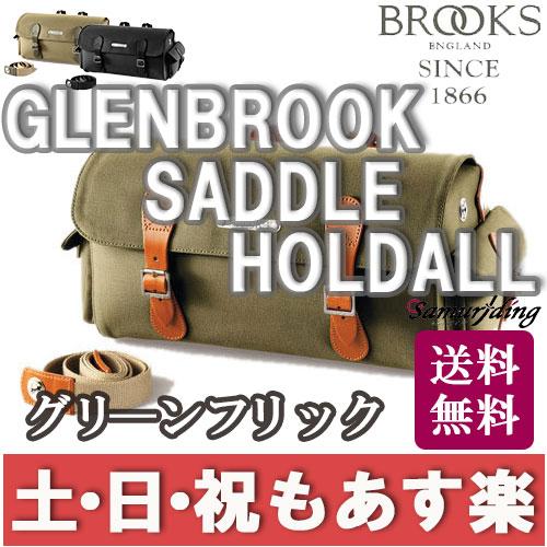 【返品保証】 ブルックス Brooks GLENBROOK SADDLE HOLDALL サドル バッグ グリーンフリック グレンブルック ハンドル 送料無料 【あす楽】