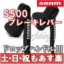 【返品保証】 SRAM スラム S500 ブレーキレバー ペア ブラック ドロップハンドル用 ロードバイク ピスト 【あす楽】