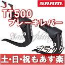 【返品保証】 ブルホーン ブレーキレバー SRAM スラム TT500 ブレーキレバー ペアセット ブラック  TT用 ブルホーン用 ロードバイク ピスト  【...