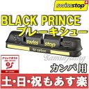 【返品保証】 スイスストップ ブラックプリンス SWISS STOP RACE PRO BLACK PRINCE カーボンリム用 カンパ用 ブレーキシュー 【ク...