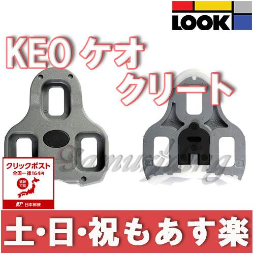 【返品保証】 LOOK ルック KEO ケオ クリート グレー4.5° ロードバイク ビンディング 【クリックポスト164円】【あす楽】