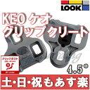 【返品保証】 LOOK ルック KEO ケオ グリップクリート グレー 4.5° ロードバイク ビンディング 【クリックポスト164円】 【あす楽】