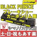【返品保証】 スイスストップ ブラックプリンス SWISS STOP FLASH PRO BLACK PRINCE カーボンリム用 ブレーキシュー 【クリックポ...