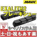 【返品保証】 MAVIC マビック エグザリット2 ブレーキパッド EXALITH2 ブレーキシュー ロードバイク 【クリックポスト164円】【あす楽】