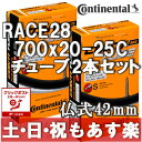 【返品保証】 コンチネンタル チューブ ロードバイク Continental 仏式42mm Race28 SV 700×20-25C 2本セット 【クリックポス...