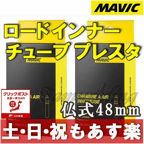 【返品保証】 ロードバイク インナー チューブ MAVIC マビック ロードバイク インナー チューブ プレスタ 仏式48mm 2本セット 【クリックポスト164円】【あす楽】