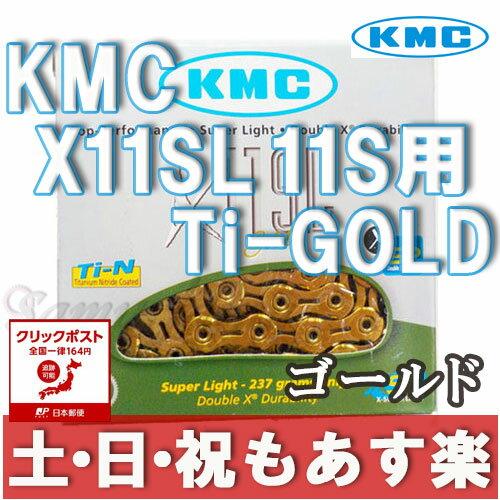 【返品保証】 KMC X11SL Ti-GOLD 11S用 チェーン ゴールド ロードバイク シマノ カンパ スラム 【クリックポスト164円】【あす楽】