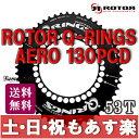 【返品保証】 Rotor Q-RINGS ローター AERO PCD 130 ROAD 53T アウターチェーリング ロードバイク 送料無料 【あす楽】