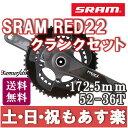 【返品保証】SRAM RED22 スラム レッド クランクセット GXP 172.5mm 52-36T ロードバイク eTap対応 送料無料 【あす楽】