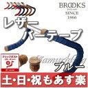 【返品保証】 ブルックス Brooks バーテープ レザー ロードバイク ピスト ロイヤルブルー 【クリックポスト164円】【あす楽】