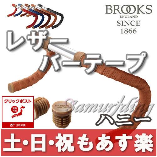 【返品保証】 ブルックス Brooks バーテープ レザー ロードバイク ピスト ハニー 【クリックポスト185円】【あす楽】