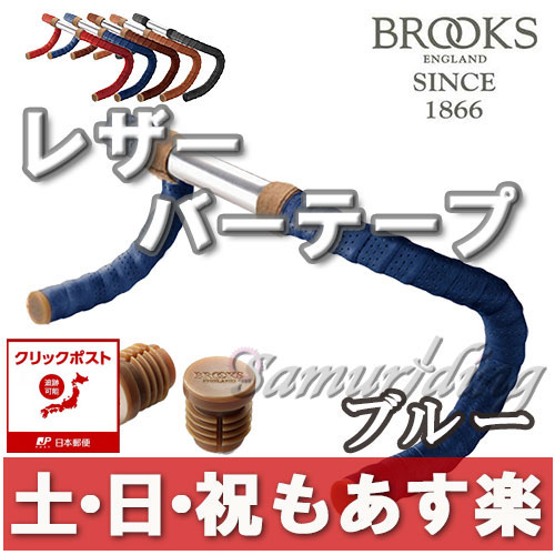 【返品保証】 ブルックス Brooks バーテープ レザー ロードバイク ピスト ロイヤルブルー 【クリックポスト185円】【あす楽】