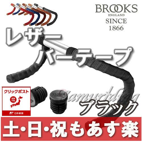 【返品保証】 ブルックス Brooks バーテープ レザー ロードバイク ピスト ブラック 【クリックポスト185円】【あす楽】