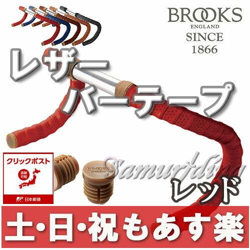 【返品保証】 ブルックス Brooks バーテープ レザー ロードバイク ピスト レッド 【クリックポスト185円】【あす楽】