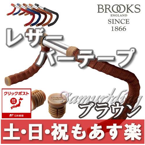 【返品保証】 ブルックス Brooks バーテープ レザー ロードバイク ピスト ブラウン 【クリックポスト185円】【あす楽】